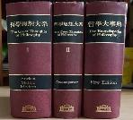 철학사상대계1,2철학대사전1(초판본)(전3권세트) 제2권뒤쪽에찢김있네요)