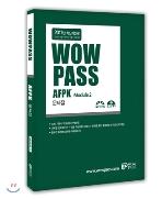 2017 와우패스 AFPK 문제집 모듈 2