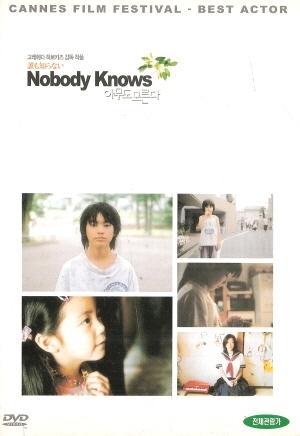 아무도 모른다 (미개봉)