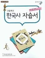 고등학교 한국사 자습서-비상교육 도면회 -2009 개정 교육과정