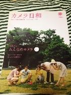 カメラ日和  vol.14 2007/09