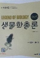 강치욱 생물학 총론 6판 - 식물학 생태학