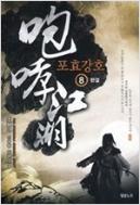 포효강호 1-8 완결