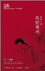 MAXIM B SIDE : 목민섹서 (연간) Vol.1 [2015-2016] - 창간호