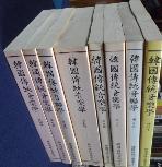 한국전통음악학 第9호 [2008.12]   /사진의 제품 중 해당권    / 상현서림 ☞ 서고위치:KL 6  *[구매하시면 품절로 표기됩니다]