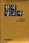 한국상고사 재판(1989년)