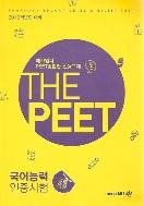 THE PEET 국어능력인증시험 유형해설 2013-mega MD