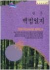 백범일지 - 논술 수능시험 필독독서
