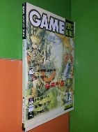 (게임매거진 특별부록) GAME PERFECT GUIDE VOL.4 - 1999년 12월호
