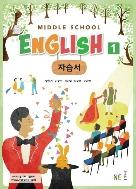 능률 자습서 중학 영어 1 / MIDDLE SCHOOL ENGLISH 1 (양현권) (2015 개정 교육과정)