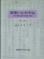 한국의 인쇄문화 - 세계 인쇄종주국의 역사를 밝히며 (300부 한정판) 개정판