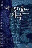 머나먼 제국 1-6완결 ☆북앤스토리☆