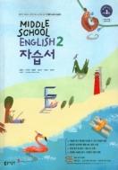 중학 영어2자습서(2019)윤정미  2015 개정 교육과정    CD1장포함
