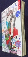 그대에게 to You -1993년 11월15 일자 제 1권12 호   /사진의 제품  / 상현서림  ☞ 서고위치:KJ 4 *[구매하시면 품절로 표기됩니다]