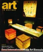 아트 인 컬쳐 2005년-1월호 (art in culture) (신221-9)