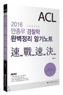 2016 ACL 안종우 경찰학 완벽정리 암기노트