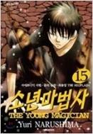 소년 마법사 1-15 (소장용) 희귀도서