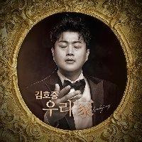 [미개봉] 김호중 / 1집 - 우리家 (Digipack)