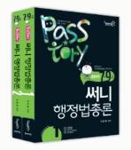 2011년 7.9급 Passtory 써니 행정법총론 새책