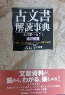 古文書解辭事典文書館へいこう