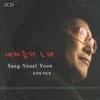 윤상열 작품집 - 내마음의 노래 (2CD/미개봉/padc019)