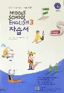 동아출판 중학교 영어 3 자습서 윤정미외 15개정 2020