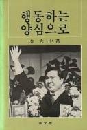 행동하는 양심으로-김대중-1985