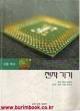 고등학교 전자기기 교과서 (교육과학기술부)