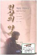 천상의 약속 세트 (전2권) - 백금남 장편소설 (1997년)