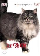 최신 고양이 대백과 사전