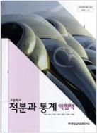 고등학교 적분과 통계 익힘책 교과서(중앙교육)