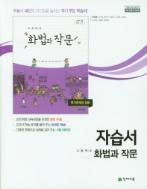 천재교육 자습서 고등 화법과작문 (박영목) (평가문제집 겸용) / 2015 개정 교육과정