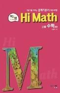 아샘 Hi Math 고등 수학 (하)