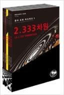 꿈의포로아크파크(최상급,절판도서) 1~5완결 (케이스있음)