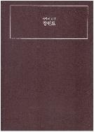 한국의 발견 - 강원도 (1982년) [양장]