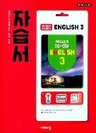비상교육 완자 자습서 중등 영어3 (김진완) / MIDDLE SCHOOL ENGLISH 3  (2015 개정 교육과정)