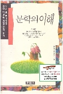 문학의 이해 - 수능 및 본고사의 완전 해결을 위한 문학 총서 (1994년)