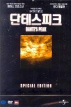 단테스 피크 [DANTE`S PEAK] [12년 6월 유니버설 여름맞이 할인행사]