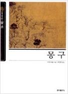 몽구 (보급판) ㅣ 동양고전 슬기바다 7