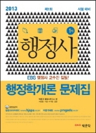 행정사 1차 행정학개론 문제집 (2013 제1회 시험대비)
