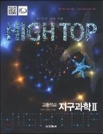 High Top(하이탑) 고등학교 지구과학 2