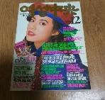 여성중앙 1992.12월호  /실사진첨부/층2-1