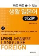 (포켓북) 생활 일본어 - 해외편