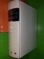 철학대사전(1976년초판)