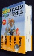 最新パソコン用語事典 2000-2001年度版 (*) / 사진의 제품  / 상현서림  / :☞ 서고위치:MM 4 *  [구매하시면 품절로 표기됩니다]
