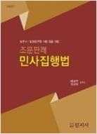 조문판례 민사집행법 - 법무사.법원공무원 시험 등을 위한, 제3판
