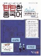 탄탄한 중국어 - 고급마스터 vol.3 실전활용 14