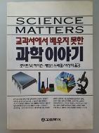 교과서에서 배우지 못한 과학이야기