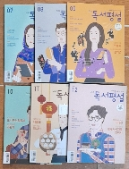고교 독서평설 2019년7월~2019년12월까지 (총6권)