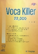 VOCA KILLER 22000(2007 개정판) #